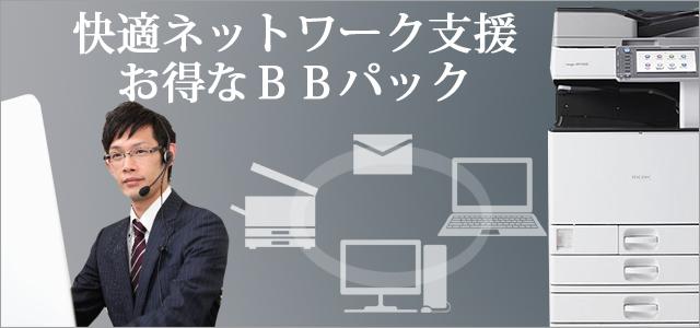 快適ネットワーク支援お得なBBパック