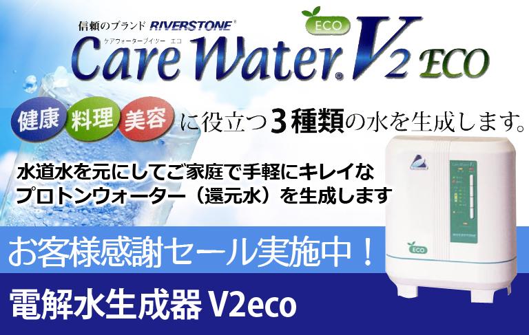 電解水生成器 V2eco