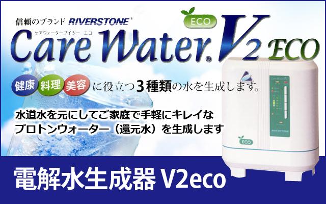 電解水生成器