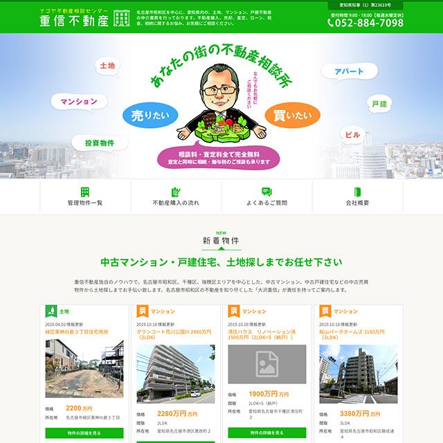 https://shigenobu-fudousan-nagoya.com/